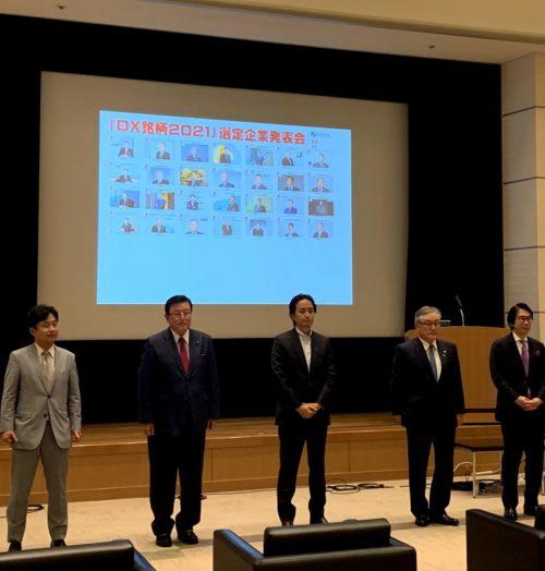 6/7(月)「DX銘柄2021」「DX注目企業2021」発表会に出席
