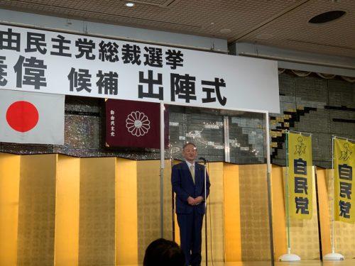 9/8(火)自民党総裁選挙、菅義偉候補の出陣式