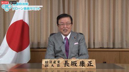 6/4(金)全国自治体ドローン首長サミットを開催